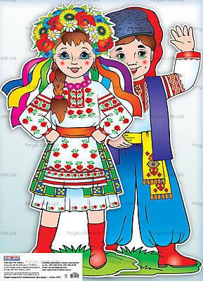 Набор для декора «Украинцы», 6824, купить