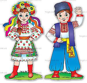 Набор для декора «Украинцы», 6824