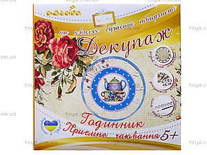 Набор для декупажа часов «Приятное чаепитие», 94504, цена