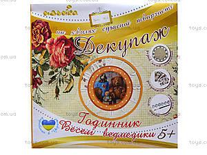 Набор для декупажа часов «Веселые медвежата», 94505, игрушки