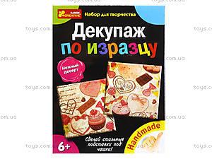 Набор для декупажа по изразцу «Нежный десерт», 6550-12, отзывы