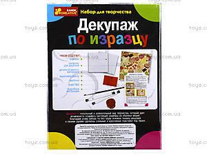Набор для декупажа по изразцу «Нежный десерт», 6550-12, цена