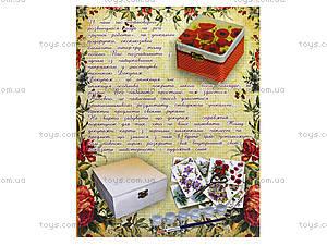 Набор для декупажа шкатулки «Маков цвет», 94500, отзывы