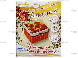 Набор для декупажа шкатулки «Маков цвет», 94500, детские игрушки