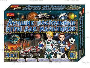 Набор для детей «Лучшие настольные игры для для мальчиков», 1988, купить