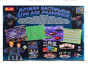 Набор для детей «Лучшие настольные игры для для мальчиков», 1988, фото