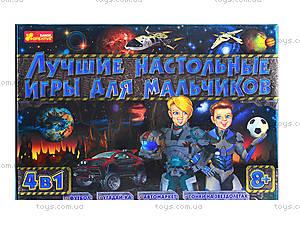 Набор для детей «Лучшие настольные игры для для мальчиков», 1988, отзывы