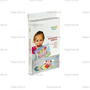 Набор для детского творчества «Аппликация. Бабочка», MB01, купить