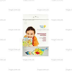 Набор для детского творчества «Аппликация. Котёнок», MC01