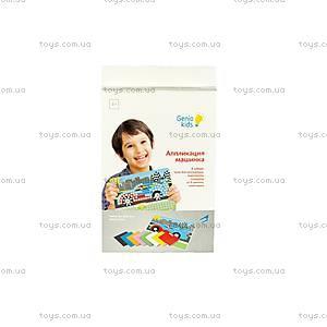 Набор для детского творчества «Аппликация. Машинка», MA01