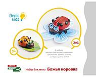 Набор для детского творчества «Божья коровка», TA1071-1