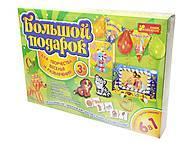Набор для детского творчества «Большой подарок», 9001-01, набор