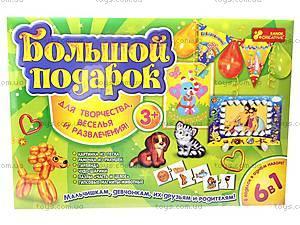 Набор для детского творчества «Большой подарок», 9001-01, фото