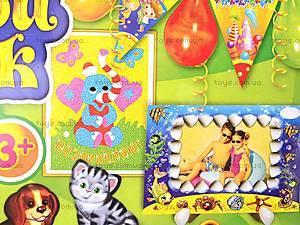 Набор для детского творчества «Большой подарок», 9001-01, отзывы