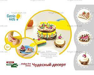 Набор для детского творчества «Чудесный десерт», TA1037