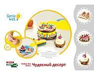 Набор для детского творчества «Чудесный десерт», TA1037, отзывы