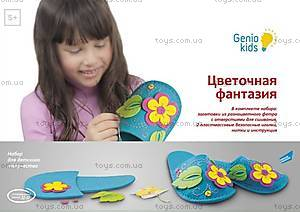 Набор для детского творчества «Цветочная фантазия», FA03