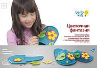 Набор для детского творчества «Цветочная фантазия», FA03, фото