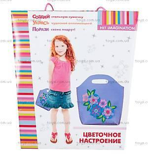 Набор для шитья «Цветочное настроение», HIT04