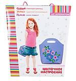 Набор для шитья «Цветочное настроение», HIT04, детские игрушки