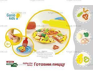 Набор для детского творчества «Готовим пиццу», TA1036