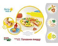 Набор для детского творчества «Готовим пиццу», TA1036, отзывы