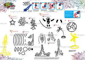 Набор для детского творчества «Космос», 155833, отзывы