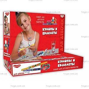 Набор для детского творчества «Кулоны и браслеты», ТА1855
