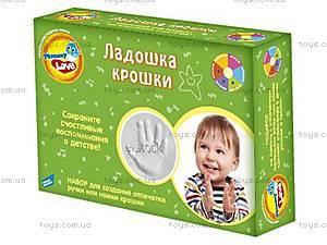 Набор для детского творчества «Ладошка крошки», 25426