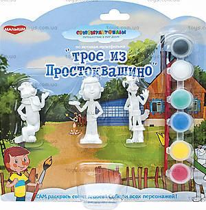Набор для детского творчества «Трое из Простоквашино», SMF202