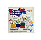 Набор для детского творчества «Рисуем пальчиками», TA1404, фото