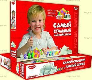 Набор для детского творчества «Самый стильный чайный сервиз», ТА1818