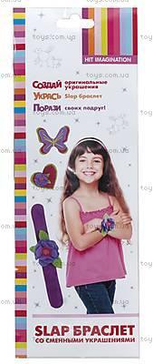 Набор для детского творчества «Slap браслет», HIT06