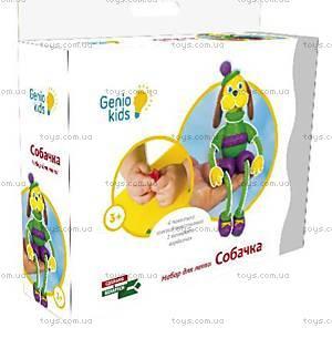 Набор для детского творчества «Собачка», TA1076-2
