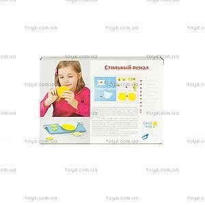 Набор для детского творчества «Стильный пенал», FA02, купить