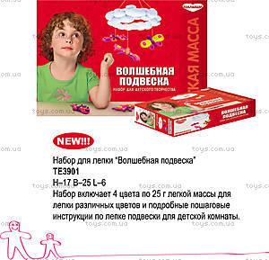 Набор для детского творчества «Волшебная подвеска», TE3901