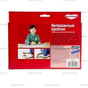 Набор для детского творчества «Витражные краски», TA1575, фото