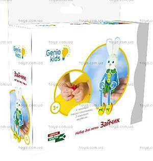 Набор для детского творчества «Зайчик», TA1076-3