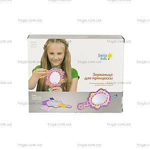 Набор для детского творчества «Зеркальце для принцессы», 82304
