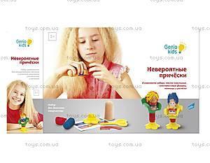 Набор для детской лепки «Невероятные прически», TA1025