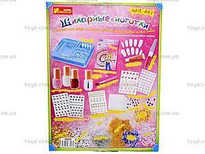 Набор для дизайна ногтей «Шикарные ноготки», 12100018р, toys