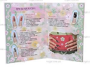 Набор для дизайна ногтей «Шикарные ноготки», 12100018р, детский