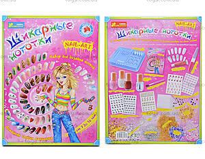 Набор для дизайна ногтей «Шикарные ногтики», 5603
