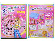 Набор для дизайна ногтей «Шикарные ногтики», 5603, купить