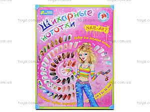 Набор для дизайна ногтей «Шикарные ногтики», 5603, цена