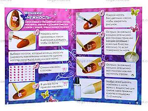 Набор для дизайна ногтей «Стелла», 12159046Р, магазин игрушек