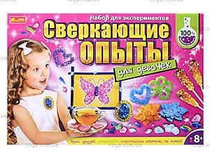 Набор для экспериментов «Блестящие опыты для девочек», 9789, цена