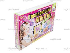 Набор для экспериментов «Блестящие опыты для девочек», 9789, toys.com.ua
