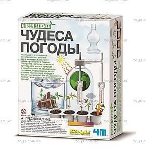 Набор для экспериментов «Наука о погоде», 00-03402, купить