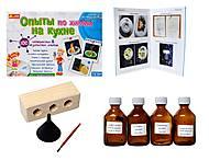 Набор для экспериментов «Опыты по химии на кухне», 0330, фото